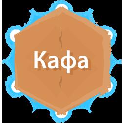 Кафа - Продукти за дисбаланс на елементите Вода и Земя