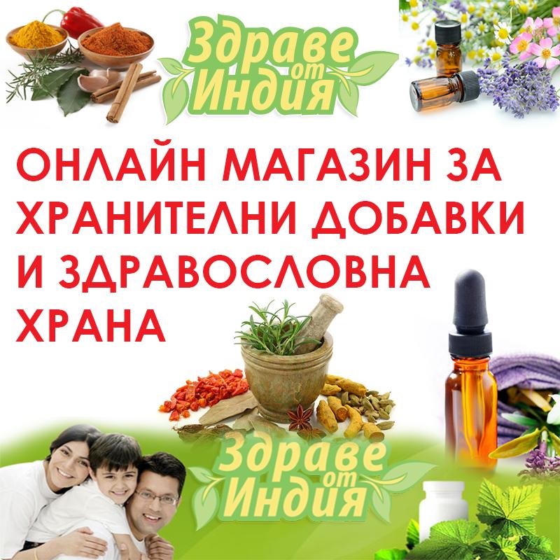 Здраве от Индия в Пловдив - Онлайн магазин за хранителни..